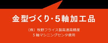 金型づくり・5軸加工品/(株)牧野フライス製高速高精度5軸マシニングセンタ使用